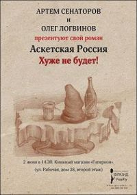 asketskaya-rassia